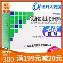 宏远 促肝细胞生长素颗粒 5g*20袋/盒 【10盒装】1个月用量