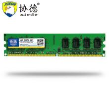 协德 (xiede)神者系列DDR2 667 1G 台式机内存条 PC2-5300