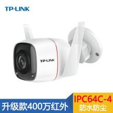 普联(TP-LINK) 摄像头监控室外防水监控设备家用摄像头高清夜视无线wifi手机远程监控器 IPC64C-4 官方标配32G