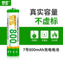 骐源(MP) 充电电池5号7号1.2V环保足容量高性能通用鼠标玩具相机KTV麦克风闪光灯 7号AAA800毫安一节