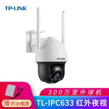 普联(TP-LINK)无线球机室外防水监控摄像头360°全景有线网络摄像头手机无线远程智能监控 TL-IPC633【普通红外赠电源】 官方标配【16G】