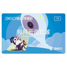 京东超市360智能摄像机包月云存(7天覆盖)