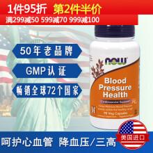 美国Now foods/诺奥山楂葡萄籽 降血压调三高心脑血管血糖 90粒