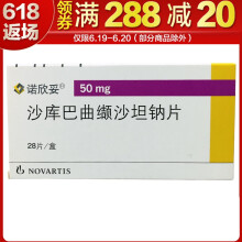 诺欣妥 沙库巴曲缬沙坦钠片 50mg*28片/盒