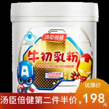 汤臣倍健 牛初乳粉 500mg/袋*60袋 增强免疫力