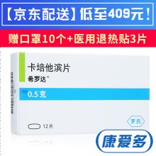 希罗达 卡培他滨片 0.5g*12片