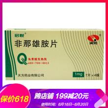 启悦 非那雄胺片 1mg*28片/盒 3盒(1疗程)58元/盒