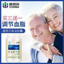 康恩贝 鱼油软胶囊 深海鱼油 90粒辅助降血脂可配鱼肝油成人中老年 辅助降血脂 DHA 官方旗舰品质