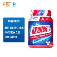 康比特(CPT) 健肌粉二代750g草莓味 瘦人健身增肌增重蛋白粉 蛋白含量50.4%