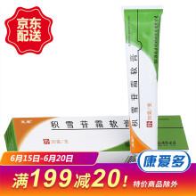 芙原 积雪苷霜软膏 30g/盒+康贝文疤痕贴3cm*12cm