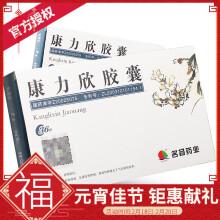 名扬 康力欣胶囊 0.5g*36粒/盒 【10盒装】+维生素C