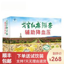 顺丰】戈宝红麻茶降血压茶 新疆特产罗布麻降压茶  4.5g/袋*56袋 1盒*56袋