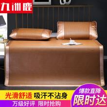 九洲鹿凉席套件 升级版加密藤席三件套 夏天夏季双人凉席 1.5米床 空调席子