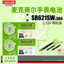 日立麦克赛尔手表电池SR521SW/SR616SW/SR621SW/SR626SWSR927纽扣电子 【麦克赛尔SR621SW/364两粒装】