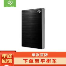 希捷(Seagate)5TB USB3.0移动硬盘 新睿品系列 2.5英寸 (海量存储 自动备份 金属拉丝) 典雅黑