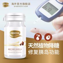 京东国际BECHI 血糖平衡胶囊 肉桂匙羹藤提取 复合维生素 稳定血糖 辅助降血糖 西班牙原产 欧盟标准