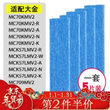 绿尘 适配大金MC70KMV2/MCK57LMV2空气净化器BAC006A4C过滤网滤芯D5
