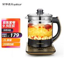 荣事达(Royalstar)养生壶煮茶器煮茶壶多功能电水壶烧水壶电热水壶茶壶玻璃水壶配滤网2L YSH20K