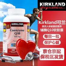 加拿大原装进口Kirkland可兰辅酶Q10软胶囊加拿大进口保健品 抗氧化呵护心血管心脏健康300粒