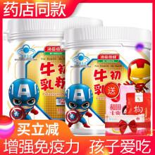 汤臣倍健牛初乳粉 儿童增强免疫力30g(500mg/袋*60袋) 2罐