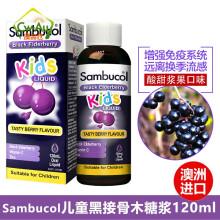 京东国际澳洲Sambucol 小黑果黑接骨木儿童浆果味糖浆120ml 2岁以上适用 增强免疫力 小黑果黑接骨木儿童糖浆120ml