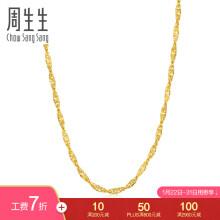 周生生 CHOW SANG SANG 黄金足金双扣水波项链素链男女款 64425N 40厘米 2.9克
