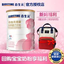 合生元(BIOSTIME)孕妇妈妈配方奶粉 孕妈孕早期 备孕期 孕中期 孕晚期哺乳期产妇孕期900g