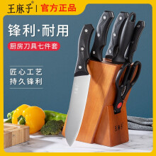 王麻子菜刀 厨房刀具钢刀七件套装 厨房剪 切片刀 斩骨刀 水果刀 厨具套刀 钢刀七件套 DD-337 七件套厨具套刀