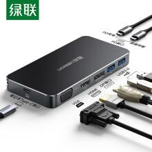 绿联 Type-C扩展坞 通用苹果MacBook华为P30Pro手机 USB-C转HDMI/VGA线转换器DP分线器转接头投屏拓展坞40872