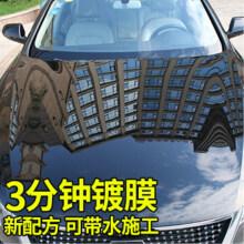 固特威 汽车镀膜剂多功能手喷玻璃镀膜喷雾 车漆水晶镀膜液体喷 KB-0002