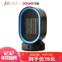 京选 | 斗禾(DOUHE)取暖器电暖器电暖气办公室卧室家用小型迷你电暖风便携式家用桌面暖风机DH-QN04