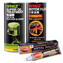 威士(WHIZ)发动机保养套装 美国原装进口 机油添加剂发动机内部清洗剂抗磨保护剂 除积碳机油精 3件套