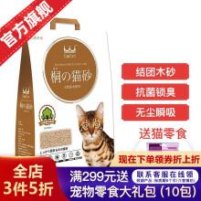 King Kitty顽皮桐木猫砂强力除臭吸水低尘幼成猫通用型天然环保可冲入马桶猫砂 原木配方6L(约2.6kg)