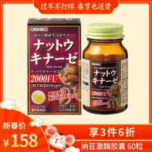 京东国际              【3件6折】欧力喜乐ORIHIRO日本进口纳豆激酶软胶囊2000FU60粒 1瓶