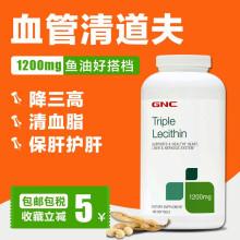 京东国际              健安喜GNC深海鱼油软胶囊 辅酶Q10 omega-3 鱼肝油成人中老年降血糖软化血管美国进口 gnc卵凝脂180粒