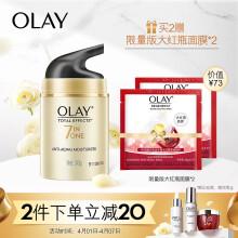 玉兰油(OLAY)多效修护面霜50g乳液 女士面部护肤 补水保湿 提亮肤色 美白淡斑 淡化细纹 细致毛孔 提拉紧致
