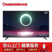 长虹 32M1 32英寸电视 窄边高清液晶电视机(黑色)