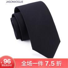 杰尚维格JASONVOGUE 纯黑色7CM男士真丝领带男正装商务休闲时尚桑蚕丝领带 礼盒装