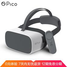 【支持7无理由退换】Pico G2小怪兽2 VR一体机 智能 VR眼镜 3D头盔