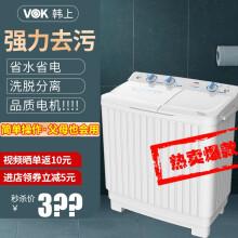 韩上(Vok)洗衣机半自动 洗衣机双桶 波轮洗衣机 8公斤 XPB80-7111S