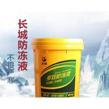 长城防冻液大桶汽车水箱宝冷却液红绿色柴油货车地暖通用 四季通用(-25℃绿色)10L