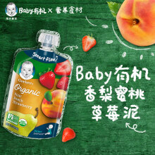 京东国际嘉宝Gerber 果泥宝宝零食 婴幼儿辅食 有机香梨蜜桃草莓果泥 二段(6个月以上)99g/袋 美国进口