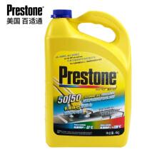 百适通(Prestone)防冻液 汽车冷却液 长效可混加水箱宝 美国进口原液 荧光绿-37℃ 3.78L   AF2100CN