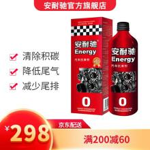 安耐驰汽车机油添加剂发动机抗磨剂保护剂汽车烧机油 抗摩剂200ml