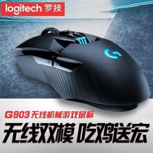 罗技(G)G502 HERO 主宰者 游戏鼠标电竞机械绝地求生吃鸡鼠标电脑宏G402罗技有线游戏鼠标 罗技G903