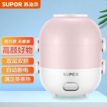 苏泊尔(SUPOR)电热饭盒1.65L双层双胆便携快捷上班族可插电蒸热饭器DH02YD803