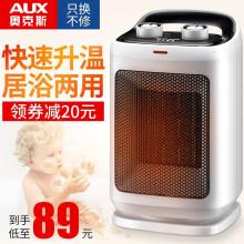 奥克斯取暖器家用节能省电暖气速热小太阳客厅浴室热风小型暖风机NSBE-150L 白色机械摇头