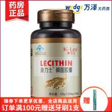 康力士(K-LEX) 磷脂胶囊 1200mg*100粒 调节血脂 血脂偏高者