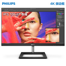 飞利浦 PHILIPS 278E1 27英寸 4K/UHD高清 IPS技术 三边微窄边框 蓝光爱眼不闪屏 电脑显示器 可壁挂 278E1