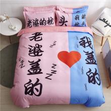 格瑞雅居  情侣床单四件套网红被子被套被罩床上用品 老婆盖的 1.5米/1.8米床通用-被套200*230cm
